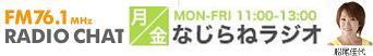 5/8のFM新津「なじらねラジオ」を聞かれた方はクリック
