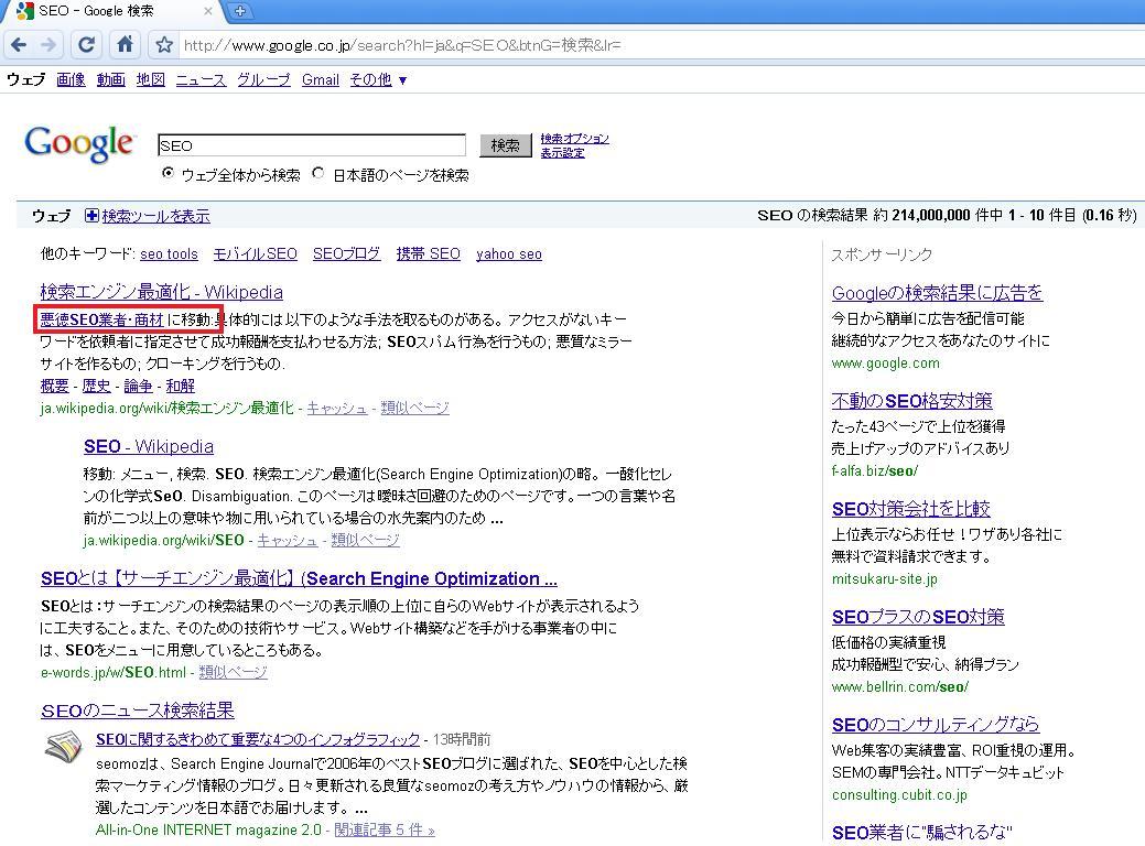 Google20090910seo