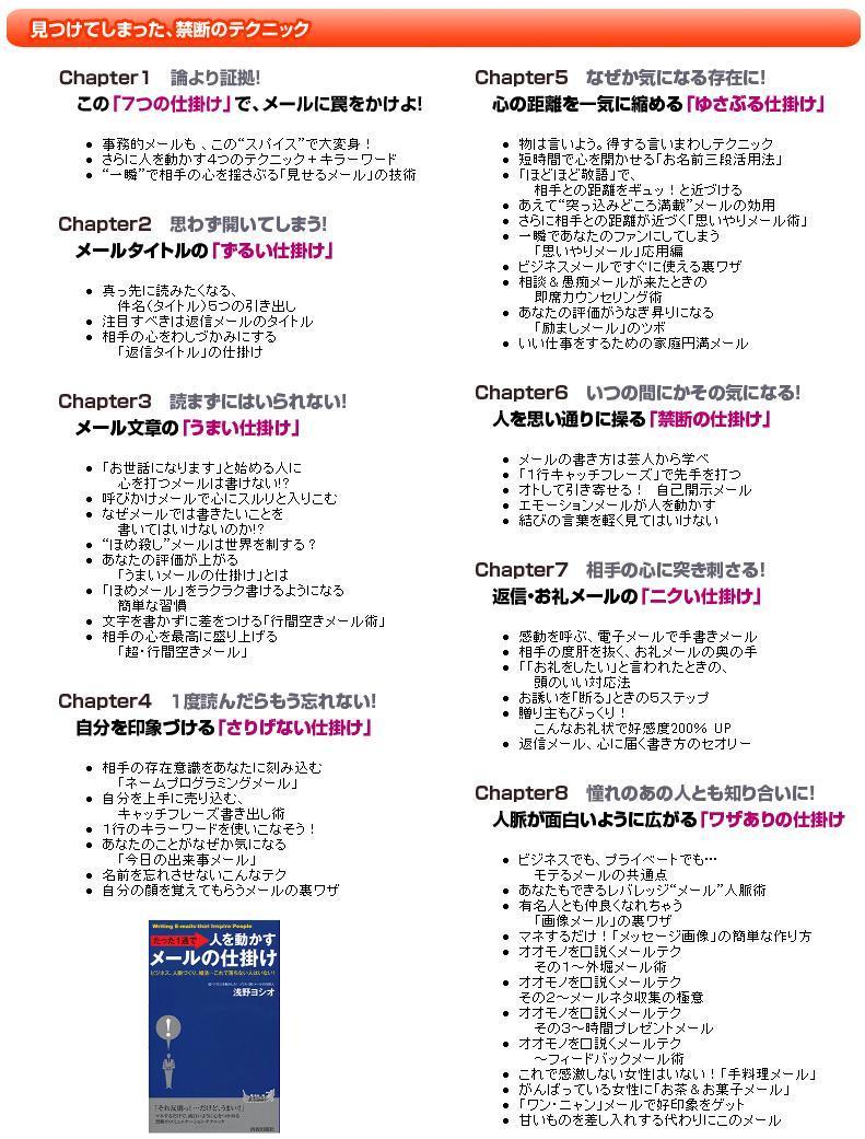 Asanobook