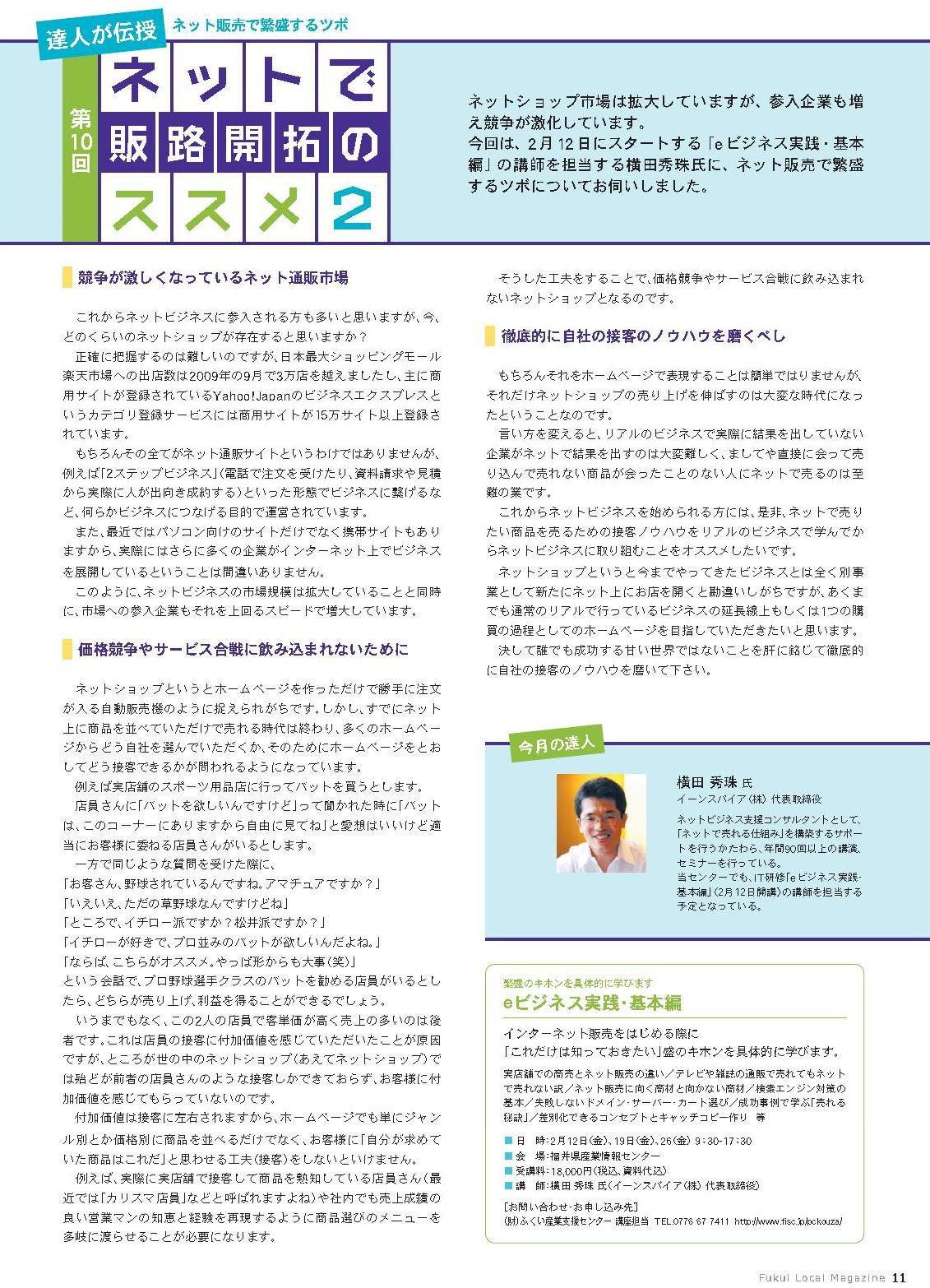 Fukuifrom20100211p