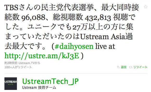 Ustream1