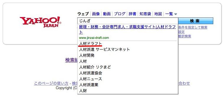 Jinzai_2
